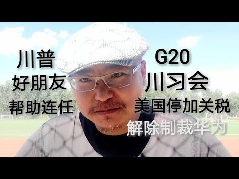 大阪G20川习会 美国停止加关税取消对华为制裁 川普最后一年任期 好朋友中国将帮助川普连任