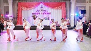 天仙配视频  康琪健身舞蹈会十九周年餐舞会 | 多伦多录像摄影