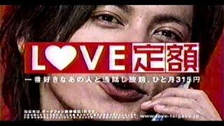 2006年ごろのボーダフォンのLOVE定額のCMです。岡田准一さんが出演され...