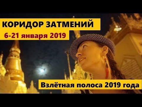 6-21 января 2019 - взлётная полоса!