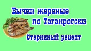 Бычок жареный по Таганрогски  Старинный рецепт