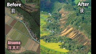 アツマ地すべり、地球流通前後アツマ地すべり、北海道地震日本