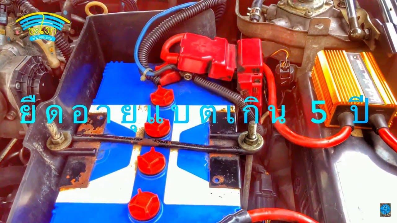 ชวนคุย วิธีทำให้แบตเตอรี่รถยนต์มีอายุยืนยาวเกิน 5 ปี จะชาร์จแบตเตอรี่ยังไงให้ง่ายสุด Car battery