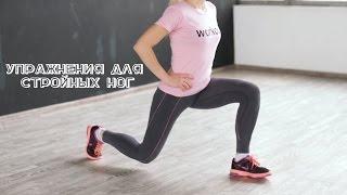 Упражнения для стройных ног [Workout | Будь в форме]