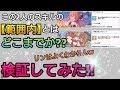 【プリンセスコネクトRe Dive】ノゾミとリン!!スキルの『範囲内』とはどこまでか⁉検証!!! 【プリコネR】攻略実況#41
