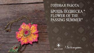 "Брошь подвеска "" Flower of the passing summer"" #неМастерКласс"