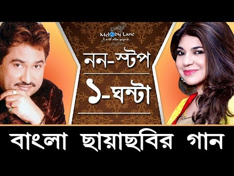 Ultimate Bengali Hits of Kumar Sanu & Alka Yagnik • Non-Stop Collection