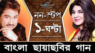 Ultimate Bengali Hits of Kumar Sanu Alka Yagnik Non Stop Collection