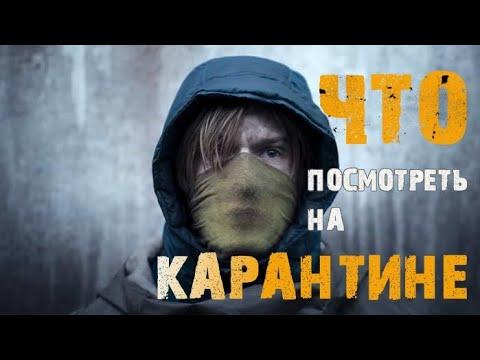 Фильмы Которые Стоит Посмотреть на Карантине