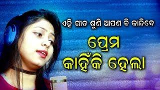 Sad Romantic Song ll Prema kahinki Hela ll Bharati Moharana