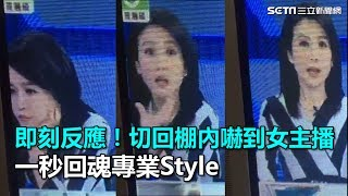 Download Video 即刻反應!切回棚內嚇到女主播  一秒回魂專業Style|三立新聞網SETN.com MP3 3GP MP4
