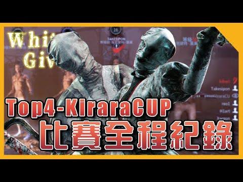 TK【Dead By Daylight 黎明死線】日本KiraraCUP—4強之戰!White Give白給隊終於來到4強賽啦!護士之間的頂尖對決!