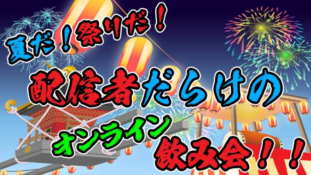 マリオRTA勢によるオンライン飲み会!