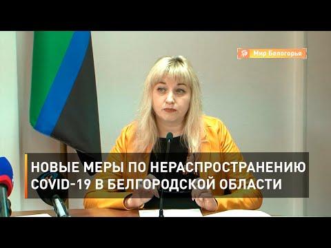 Новые меры по нераспространению COVID-19 в Белгородской области