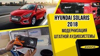 Hyundai Solaris 2018 - Замена динамиков, установка процессора, сабвуфера, усилителей(, 2018-06-06T13:03:40.000Z)
