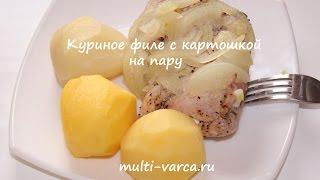 Курица с картошкой в мультиварке на пару