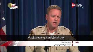 قالوا .. مساعد شرطة لاس فيجاس: حتى الآن تم جمع شهادات 1000 شخص