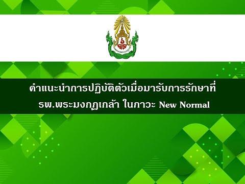 NewNormal @รพ.พระมงกุฎเกล้า