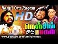 Nenjil Oru Ragam Movie T.ராஜேந்திரன் சரிதா நடித்த நெஞ்சம் பாடும் போன்ற பாடல்கள் நிறைந்த படம்