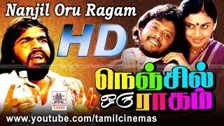Nenjil Oru Ragam Movie | T.ராஜேந்திரன் சரிதா நடித்த நெஞ்சம் பாடும் போன்ற பாடல்கள் நிறைந்த படம்