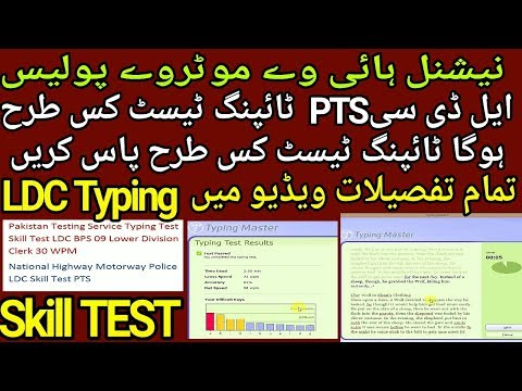 PTS Typing TEST LDC National Highway Motorway Police Skill