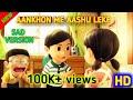 Download Aankhon me aansu leke honthon se muskhuraye | nobita nd Shizuka sad song | Doraemon mix