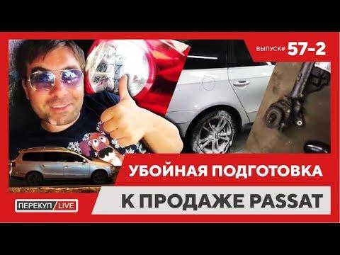 Перекуп LIVE 57 2 Убойная подготовка к продаже Passat