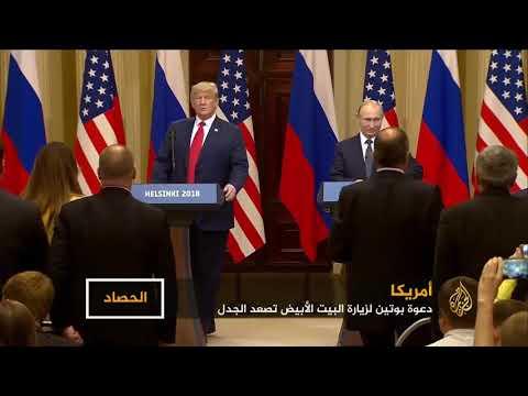 دعوة بوتين لزيارة البيت الأبيض تصعد الجدل بواشنطن  - نشر قبل 10 ساعة