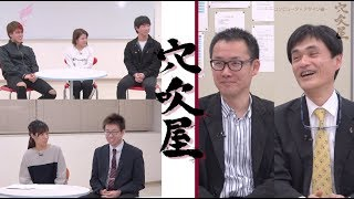 穴吹カレッジ 高松校 『穴吹屋〜スペシャル対談〜』コンピュータ×デザイン ver.