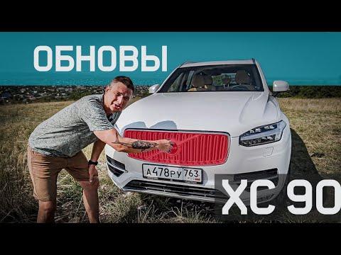 Вольво ХС90 Стал ВНЕДОРОЖНИКОМ? Тест обновленного Volvo XC90 2020