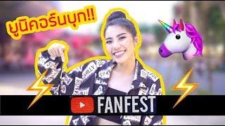 ยูนิคอร์นบุก YouTube FanFest Bangkok 2018!! 🦄WONDERFRAME🦄