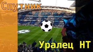 Спутник (Нижний Тагил) - Уралец НТ (Нижний Тагил)