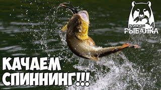 Качаем спиннинг - Русская Рыбалка 4/Russian Fishing 4