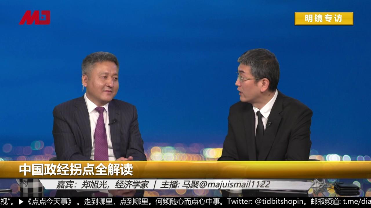 中國政經拐點全解讀(明鏡專訪   馬聚 鄭旭光:20191109) - YouTube