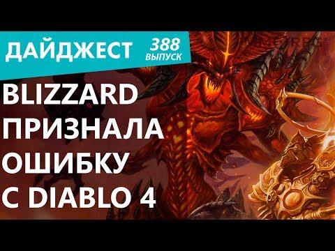 Blizzard признала ошибку