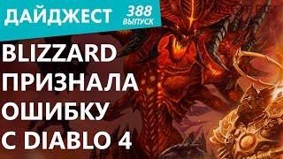 Blizzard признала ошибку с Diablo 4. С Cyberpunk 2077 творится что то странное. Дайджест