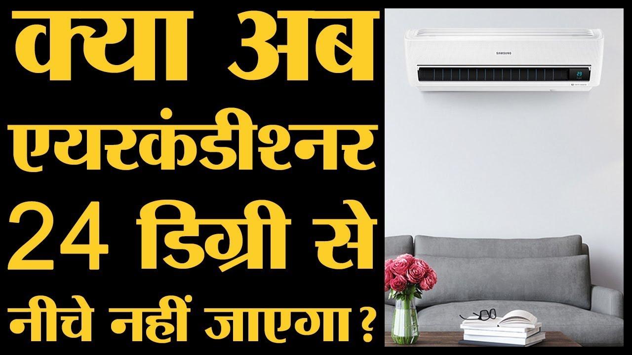 Power Minister R.K. Singh का आइडिया है कि देश के AC 24 Degree Celsius की डीफॉल्ट सेटिंग पर रहें