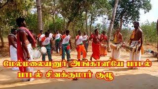 மலையனுரு அங்காளி பாடல் pambai udkai angalamman song TamilGodsong