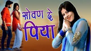 New Song || Renu Chaudhary & Kala Kundu || Sovan De Piya || Masoom Sharma || Mor Music