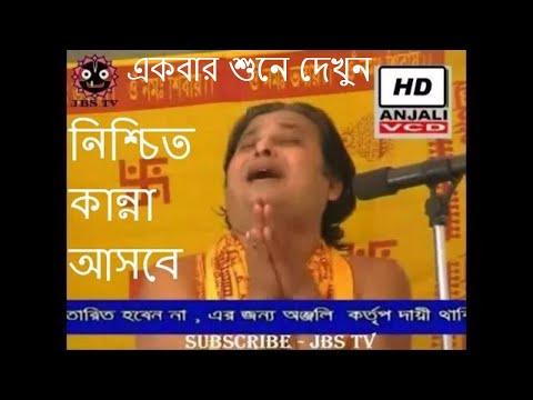 Best Nam Kirtan -Asim Sarkar Full video 2017
