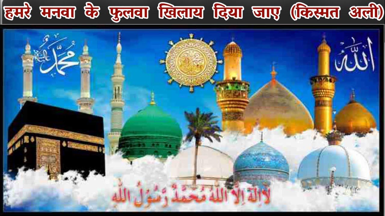 Download ⚡Maulana Kismat Ali full Naat । hamre manwa Ke phool khilay Diya jaaye । Maulana Kismat Ali ki naat