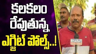 Exit Polls 2019 - Prakasam Villagers Confused || BJP Victory || Bharat Today