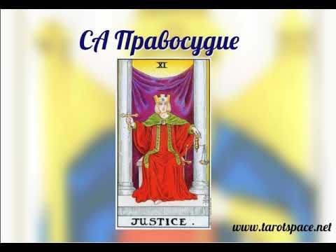 Старший Аркан Таро Правосудие