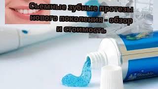 видео Обзор зубных протезов акри фри достоинства и недостатки, цены