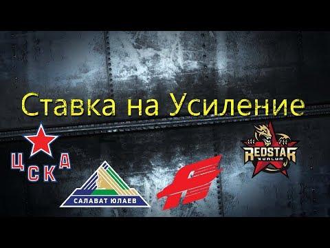 Ставка на Усиление #1 / Трансферы / КХЛ / ЦСКА / Авангард / Куньлунь / Салават Юлаев