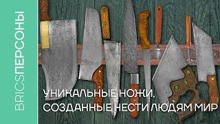 Уникальные ножи, созданные нести людям мир