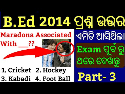Odisha B.Ed Previous Year Question Answer 2014 !! B.Ed Questions Answer 2014 !! Odisha BEd Exam 2018