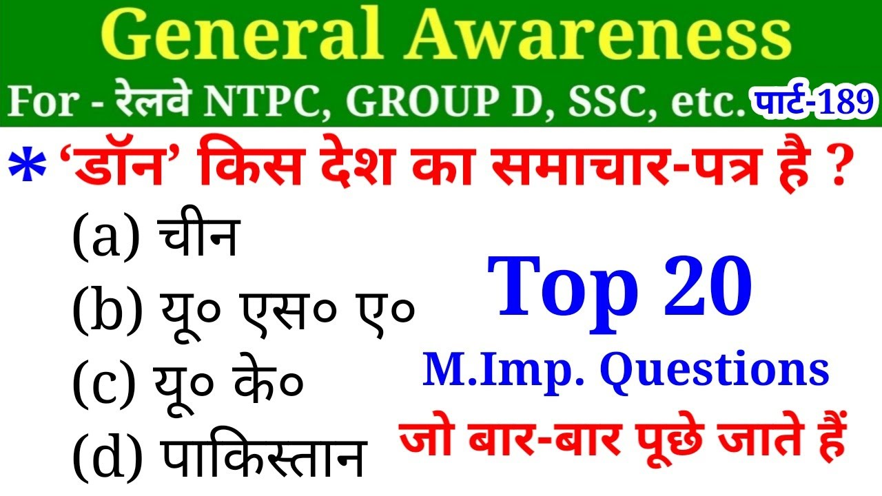 General Awareness//Part-189//For-RAILWAY NTPC, GROUP D, SSC CGL, CHSL, MTS, BANK & all exams