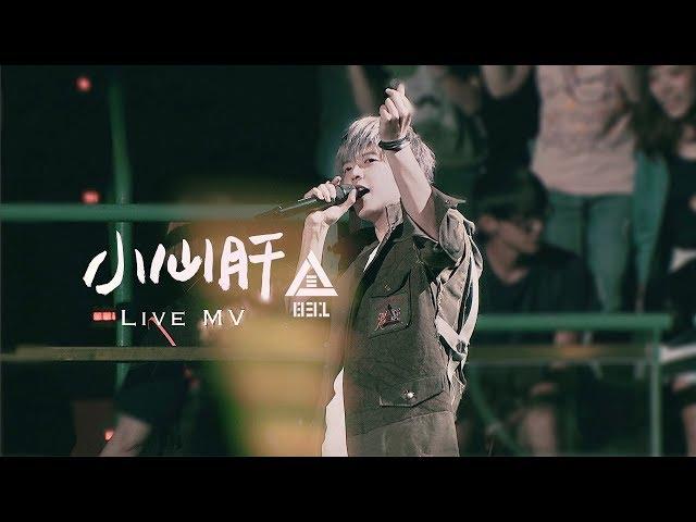 八三夭 831 【小心肝】Official Live Video