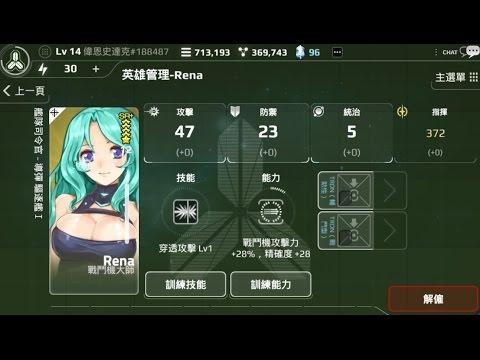 宇宙少女艦隊攻略,apk下載水晶10連抽SR+Rena大奶戰鬥機大師 (統治,tron,修改,破解,外掛,Android,ios)